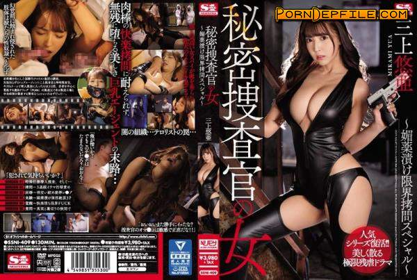 Hasami Kuka, S1 NO.1 STYLE: Mikami Yua - The Female Undercover Investigator. Aphrodisiac And Brutal Torture Special (Big Tits, GangBang, JAV, Rape) 404p