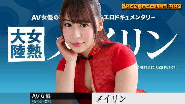 Caribbeancom: Meirin - The Continent Full Of Hot Girl: File.071 (Asian, Doggystyle, Creampie, JAV) 1080p